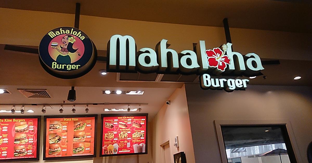 マハロハバーガー店舗外観