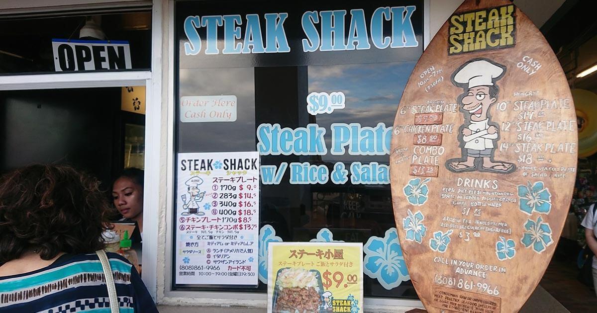 ステーキシャック店舗正面