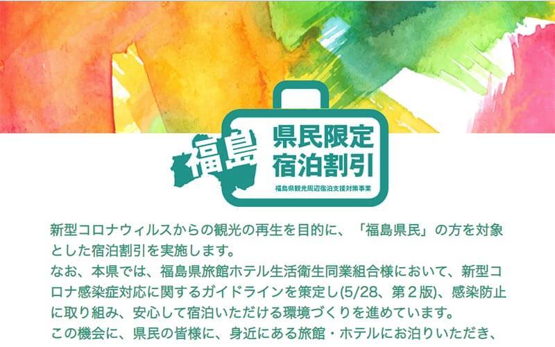 福島県民限定宿泊割引